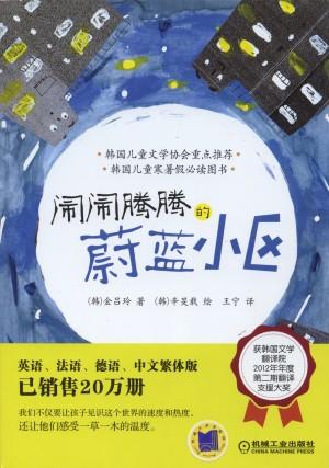 중국어판 표지